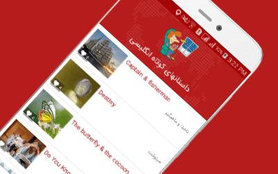 اپلیکیشن داستانهای کوتاه انگلیسی